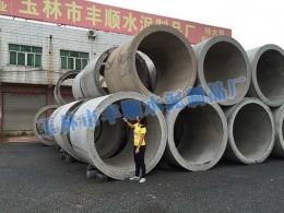 钢筋混凝土排污管