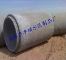 水泥企口管